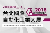 2018 Taipei Automation Industry Exhibition