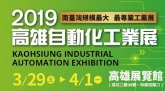 2019 Kaohsiung Industrial Automation Exhibition